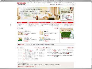 新連載のお知らせ「カマタスエコのグリーンライフ日記」_d0014507_10572941.jpg