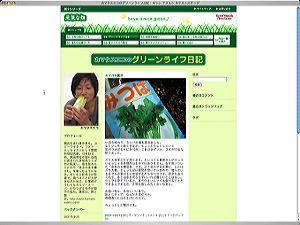 新連載のお知らせ「カマタスエコのグリーンライフ日記」_d0014507_10575099.jpg