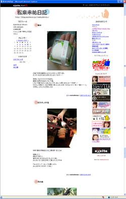 松来未祐公式ブログ、その名も『松来未祐日記』!_e0025035_23142429.jpg