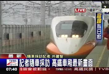 ■台湾新幹線開業一周年_e0094583_2135653.jpg