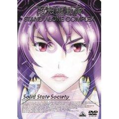 攻殻機動隊 STAND ALONE COMPLEX Solid State Society_d0102724_11341.jpg