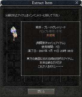 b0018548_37292.jpg