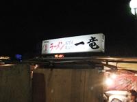 屋台でラーメン@中州「一竜」_c0060651_6242764.jpg