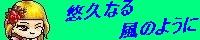 f0033479_1054412.jpg