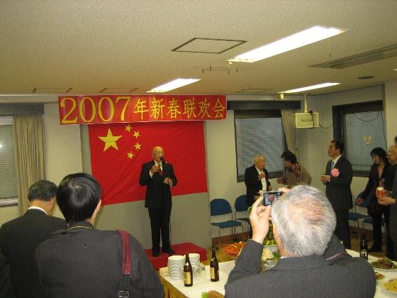 東京華僑総会 2007年新年会開催  _d0027795_18134545.jpg