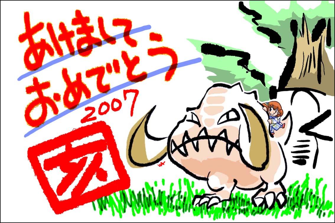 謹賀新年 2007_d0039216_1713216.jpg