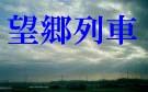 d0095910_5571536.jpg