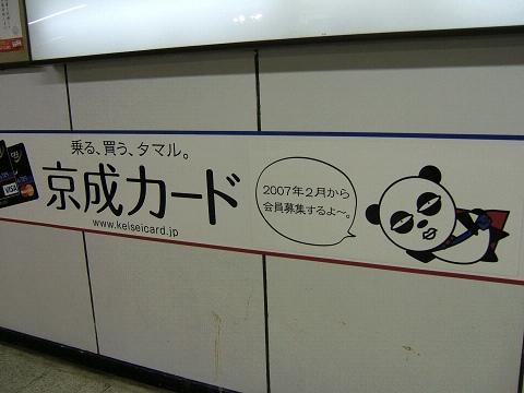 素敵な看板シリーズその60・京成カード_e0089232_0254627.jpg