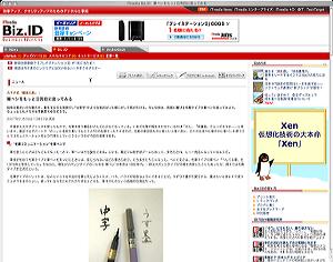 連載、カマタ式「極楽文具」アップされました。_d0014507_1363367.jpg