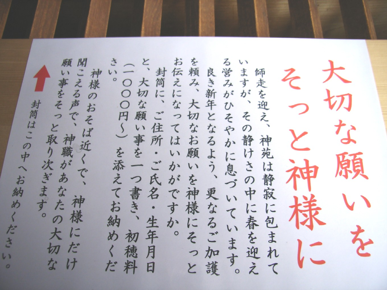 京都・大阪旅 2日目 その1 城南宮_d0091021_11134898.jpg