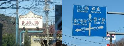 カリとエンジェル〜鎌倉へ初詣。。。(^^)/_b0001465_15182386.jpg