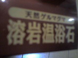 b0064365_0254575.jpg