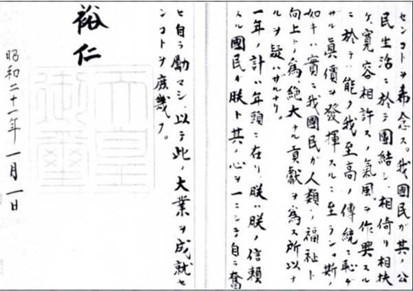 天皇の人間宣言_b0079910_2211451.jpg