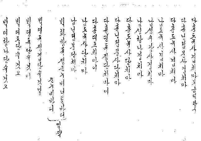 明成皇后~衣装に関する記録_b0079910_22595.jpg