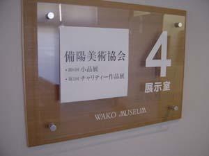 第6回備陽美術協会(小品)展@ワコーミュージアム_c0103619_10474047.jpg