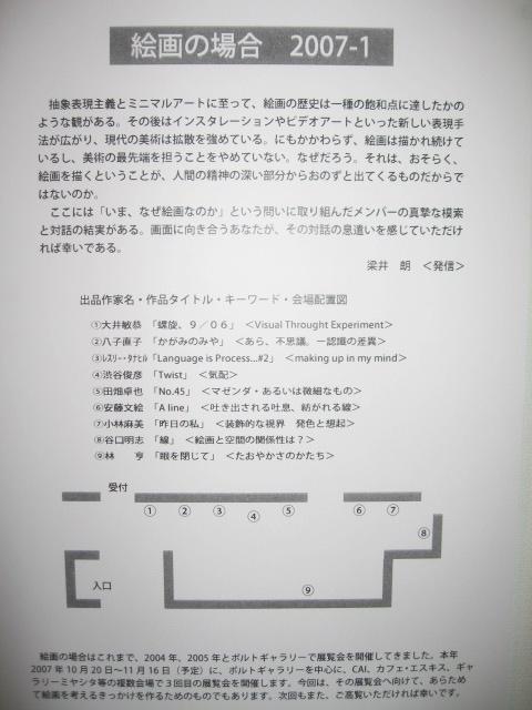 13)af「絵画の場合」 ~20日_f0126829_17303632.jpg