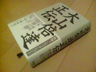 『大山倍達正伝』_c0013594_1434143.jpg