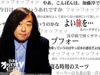 加藤淳。 : hitorigochi+α