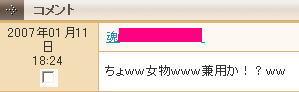 b0081353_1842188.jpg