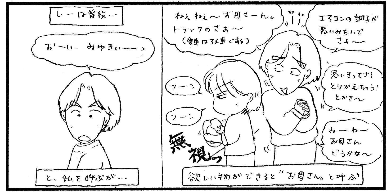 こーゆう時ばっかり(笑)_f0119369_168567.jpg