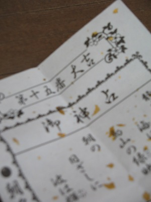 """三社詣り""の祈願・・・「滝宮天満宮」、「田村神社」_c0001578_112563.jpg"