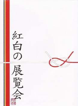 呉越同舟企画『紅白の展覧会』@アートガーデン_c0103619_15301083.jpg