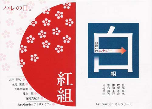 呉越同舟企画『紅白の展覧会』@アートガーデン_c0103619_1531496.jpg