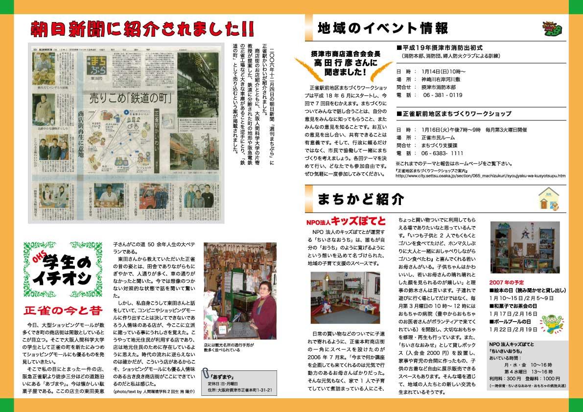 コミュニティペーパー新春号 : 大阪人間科学大学 現代GP 個性的な地域 ...