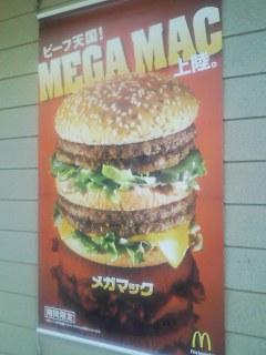 ● ビーフ天国 MEGAMAC 広島上陸!_a0033733_14245450.jpg