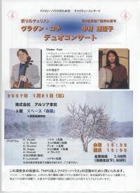 「祈りのチェリスト」ヴラダン・コチさん_f0019247_036206.jpg