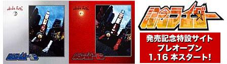 奥田民生「記念ライダー」特設サイトが1月16日オープン_b0046357_2348289.jpg
