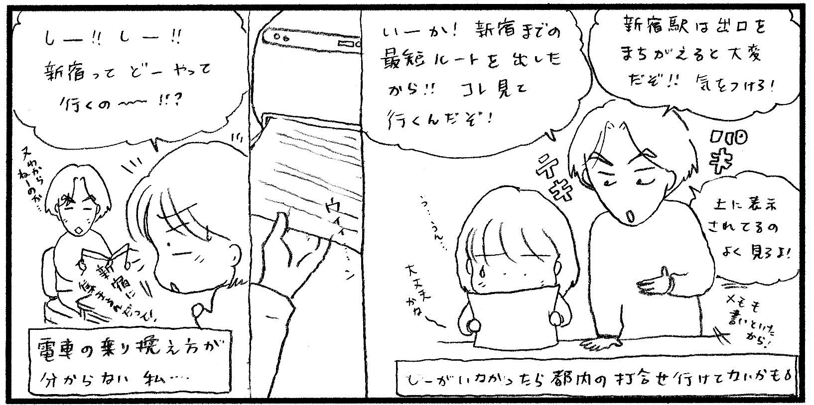 電車は苦手〜_f0119369_10355776.jpg