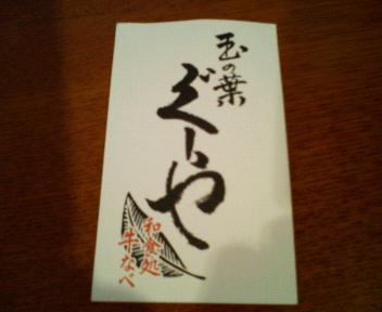 オーラの泉の新年会_c0052615_0581333.jpg