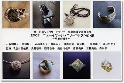 作品展のおしらせ_e0095418_10373961.jpg