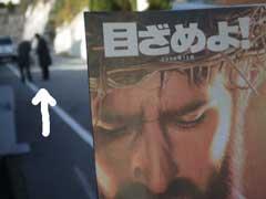 エホバの証人の布教が訪問_b0054727_16353490.jpg