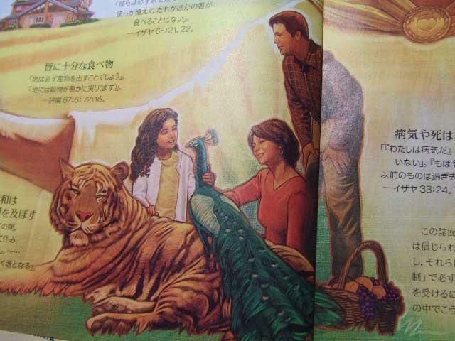 エホバの証人の布教が訪問_b0054727_1654354.jpg