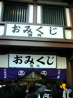 川崎大師_d0074474_14583198.jpg