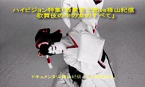 坂東玉三郎vs篠山紀信_e0022175_23445888.jpg