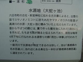 高津川 水源_d0087595_1026449.jpg