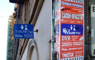 トイレはどこへ(笑)  ~ ロシアのトイレから ~_c0042797_1302556.jpg