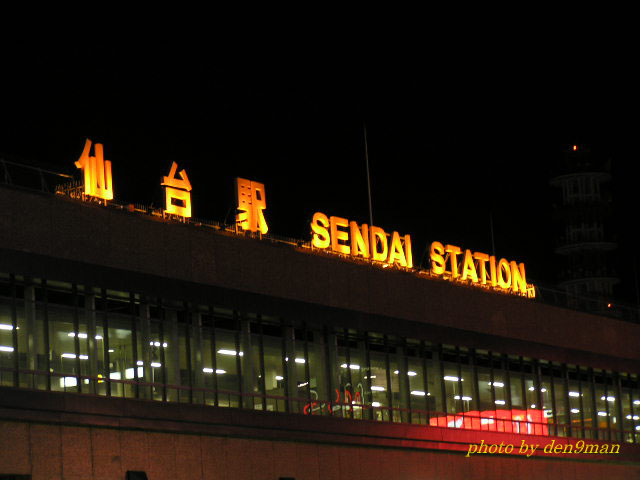 仙台駅_c0005717_8262624.jpg