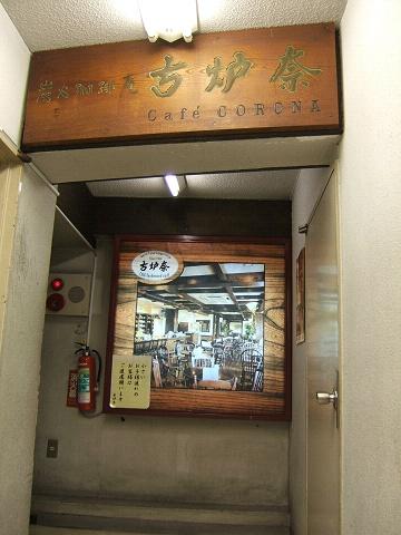 秋葉原の喫茶店 古炉奈_e0089232_2236695.jpg