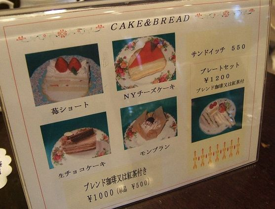 秋葉原の喫茶店 古炉奈_e0089232_22383213.jpg