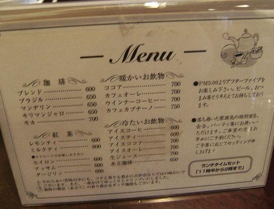 秋葉原の喫茶店 古炉奈_e0089232_22384153.jpg