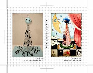二人展「ふたりの世界塔」_f0023482_12171964.jpg