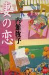 内舘牧子「妻の恋」_d0065324_2001058.jpg