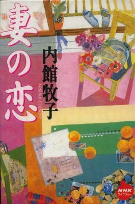 内舘牧子「妻の恋」_d0065324_200543.jpg