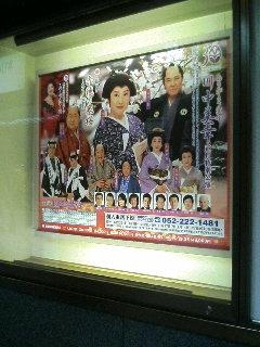1.川中美幸特別公演 in 御園座_e0013944_23105520.jpg