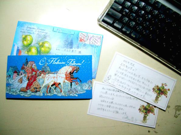 ロシアからの手紙_d0060251_15283665.jpg