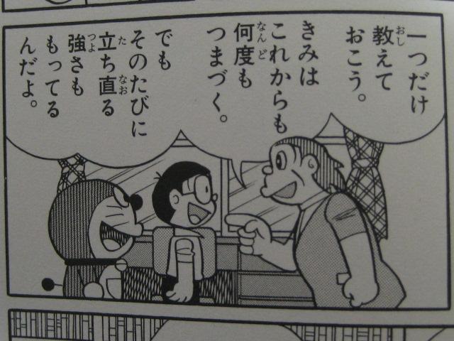 「45年後・・・」藤子不二雄著「ドラえもん」プラス第5巻より_b0042308_0181456.jpg